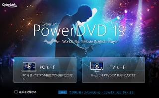 DVD再生とBlu-Ray再生